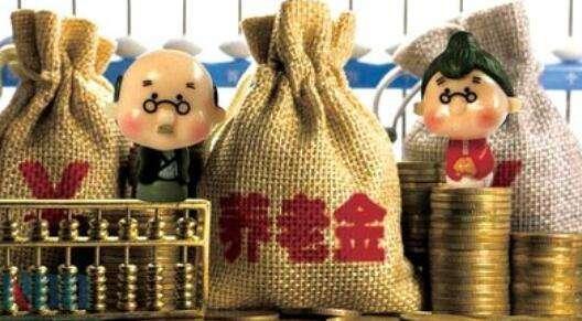稅延養老資金可投五大類資産