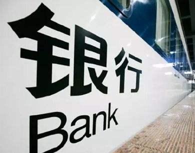 中國銀行業協會專職副會長潘光偉:客戶之聲助力銀行精準營銷