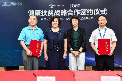 中國人口福利基金會與微醫達成戰略合作