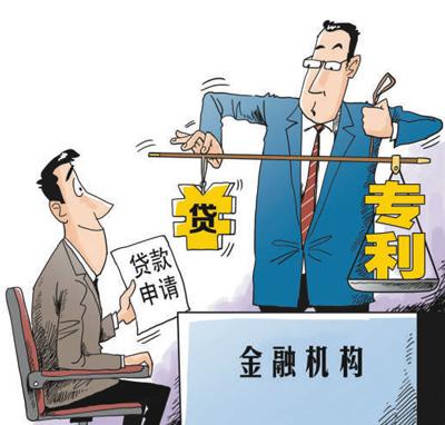 專利能貸款 融資添新路