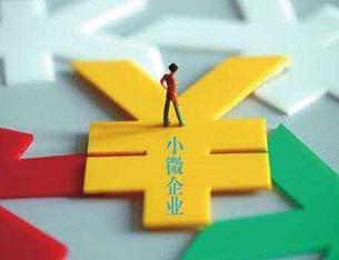 """小微企業融資難又上""""會"""" 更多支持政策在路上"""