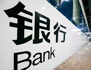 """8家銀行違規銷售保險被罰 銷售誤導欺騙投保人仍是""""常招"""""""