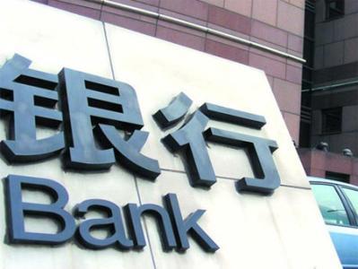 銀行理財新規徵求意見 擬降低公募理財投資門檻