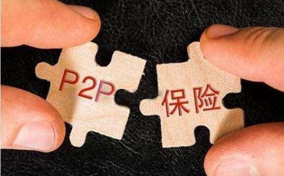 10余家險企涉P2P履約險等業務 合作網貸平臺目前經營正常