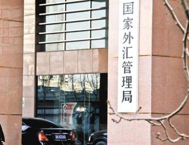 外匯局加大查處力度 上半年罰沒款同比增59.5%