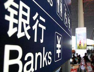 銀保監會:提高金融服務實體經濟水平