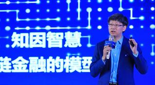 知因智慧出席第八屆中國創新峰會 描繪未來産融知識圖譜