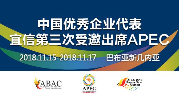 三赴APEC——國際化的宜信永無止境