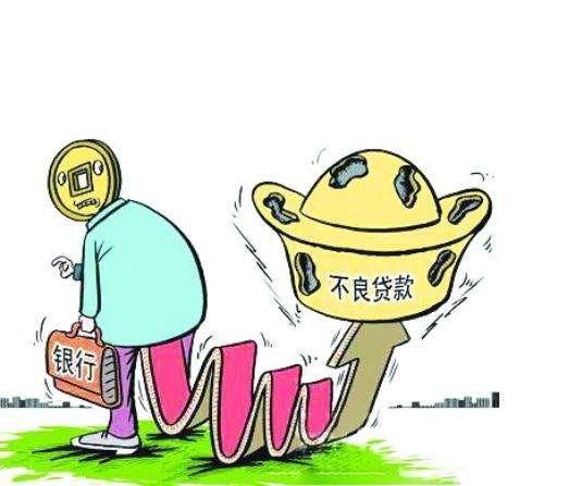 前三季度銀行不良貸款余額增3265億元