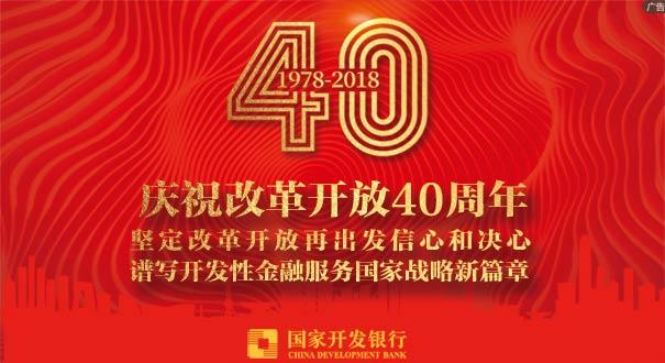 國家開發銀行慶祝改革開放40周年