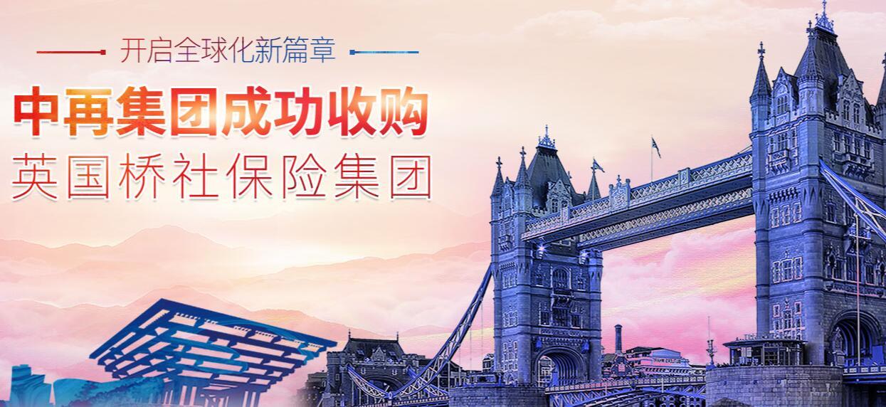 開啟全球化新篇章 中再集團成功收購英國橋社保險集團