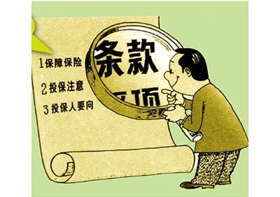 中國首個保險術語國家標準正式實施