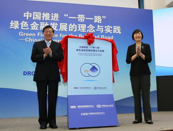 """中國推進""""一帶一路""""綠色金融發展的理念與實踐報告發布會"""