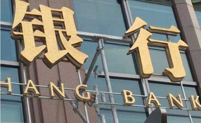 多家銀行上半年凈利實現兩位數增長