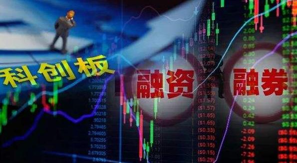 科創板融資融券業務平穩運行