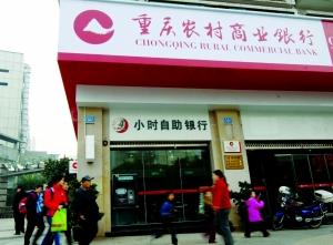 重慶農商行本周闖關IPO