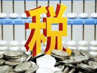 地方減稅半年報密集發布 多地派發百億惠企大禮包