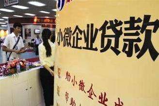 首家小微企業續貸中心落戶北京 不再申請無門還可貨比三家