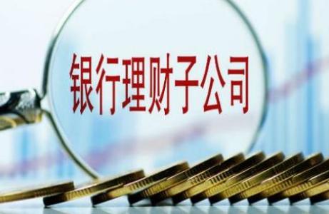 理財子公司迎凈資本管理辦法 鼓勵合規入市