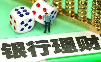 """""""非標""""界限劃定 銀行理財投資端面臨轉型"""