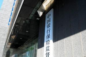 銀保監會就信保業務監管辦法徵求意見