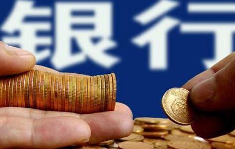 銀行利潤增速料趨緩 資本補充壓力增大
