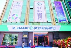 眾邦銀行完成增資20億元