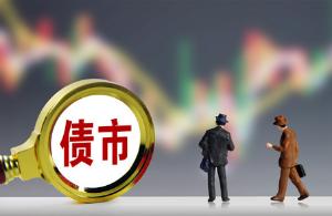 債市信用評級統一監管加碼