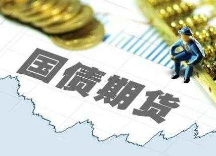國債期貨市場迎重量級投資者