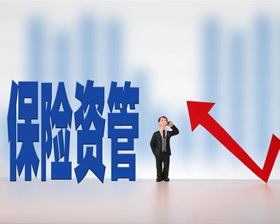 保險資管産品如何投資 配套規則給出明確説法