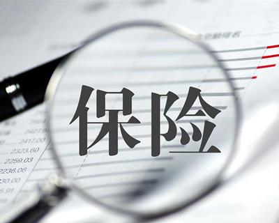 保險代理人監管再徵求意見 擬取消許可證3年有效期設置