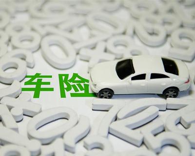 車險改革前夜 銀保監會開門納諫