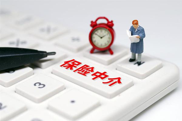 銀保監會推十項舉措 促保險中介穩崗就業