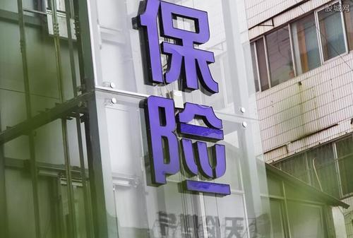 """保險業""""互聯網+""""趨勢加速顯現"""