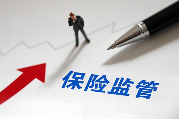 保險監管補短板進行時 財險、再保兩大管理規定擬修訂