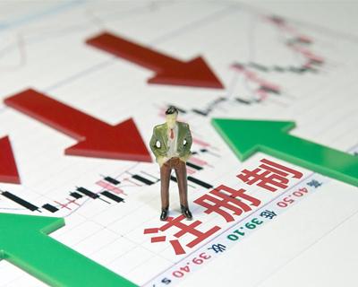 機構熱議創業板注冊制改革 多重利好推動市場生態不斷優化