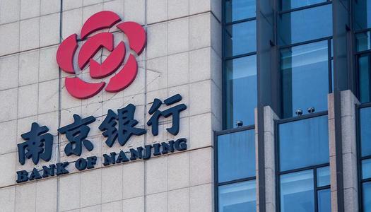 支持外貿行業,南京銀行在行動
