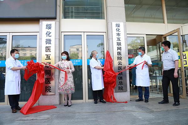 綏化成立全市首家互聯網醫院 開通線上便民和專科門診
