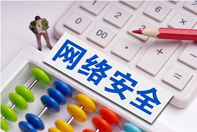 """網絡安全催生金融創新 新險種讓企業吃上""""定心丸"""""""