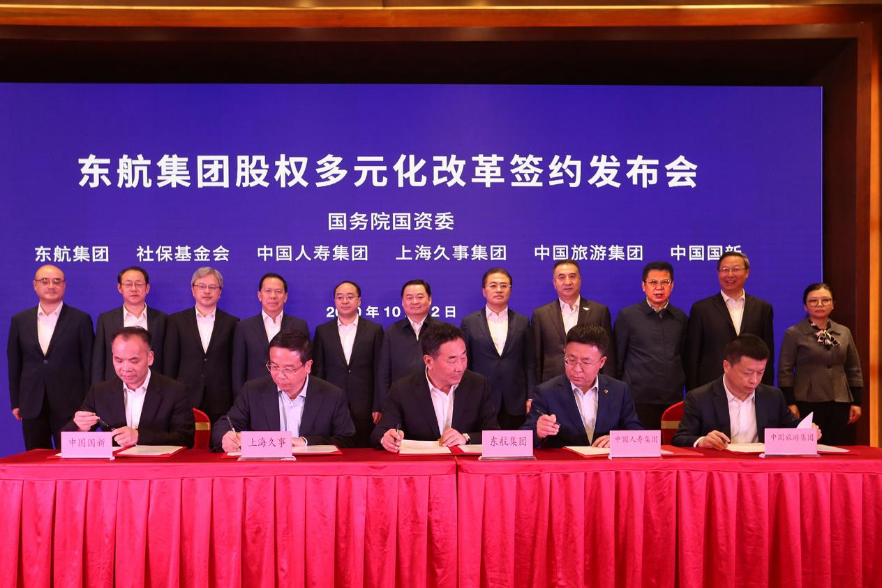 中國人壽110億元助力中國東航集團股權多元化改革