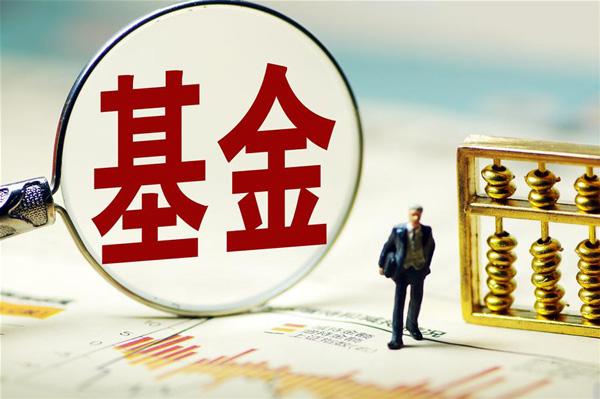 """追求收益彈性 """"固收+""""産品成公募新寵"""