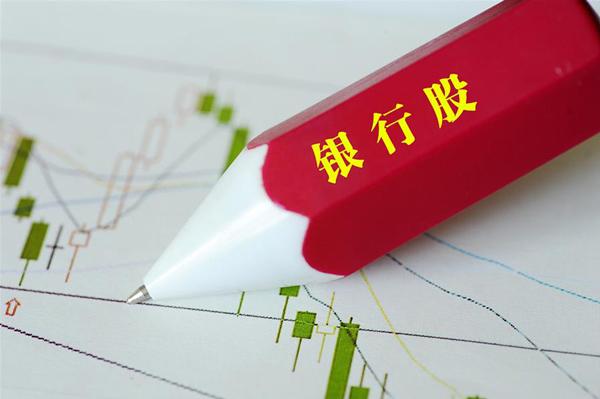 機構認為銀行股性價比逐步提升