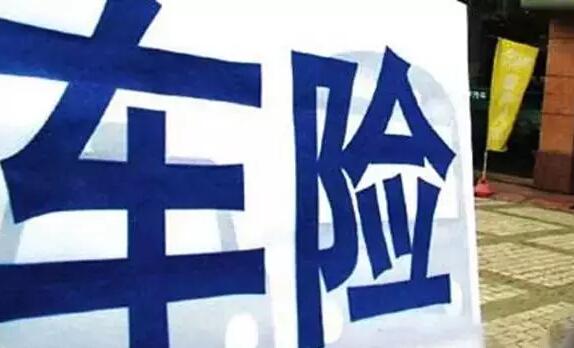 中國人壽財險開啟轉型升級加速度