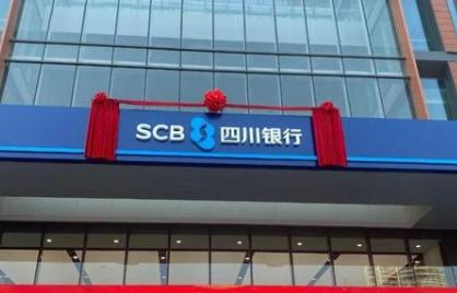注冊資本300億元 四川銀行挂牌開業