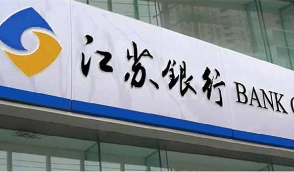 江蘇銀行與中華(澳門)金融資産交易股份有限公司簽署戰略合作協議