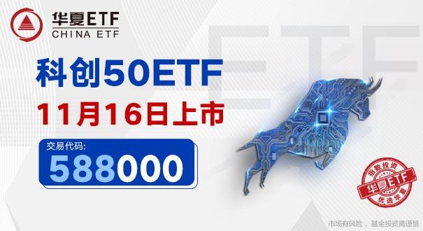 科創50ETF上市首日成交超21億元