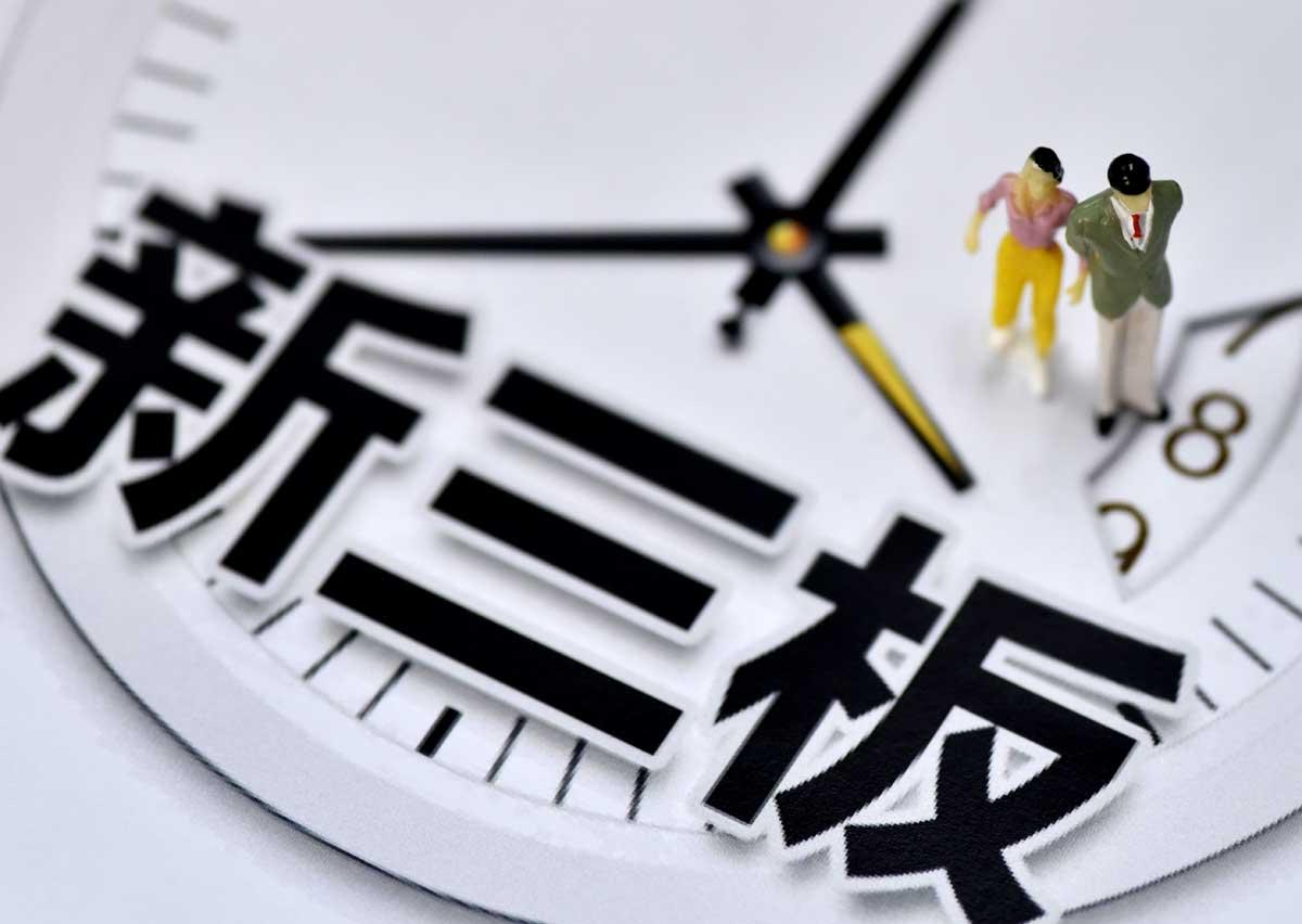 """新三板專精特新""""小巨人""""陣營將擴容"""