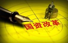 國資委密集調研 第四批混改試點悄然推進