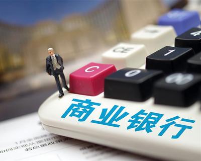 商業銀行法修改奠定銀行業發展制度基礎