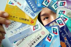"""銀行加碼沉睡卡管理:下月起部分""""雙零卡""""將被凍結"""